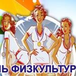 день физкультурника_2016-1