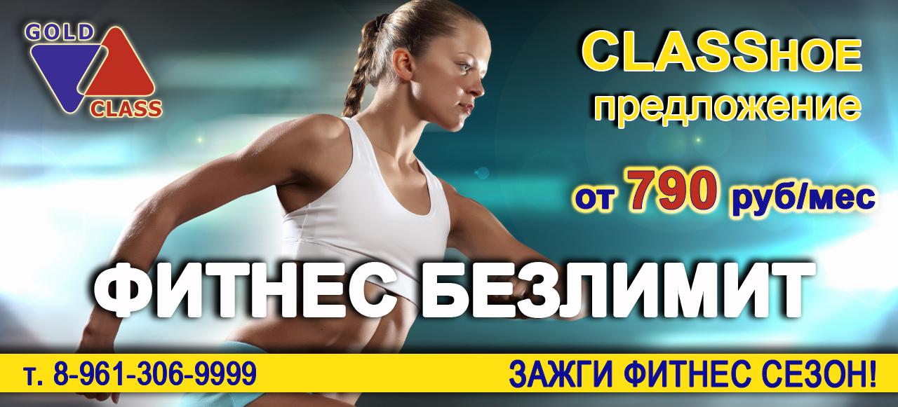 -сайт_фитнес_безлимит